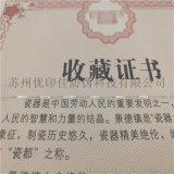 收藏證書定做 安全線紙凹印熒光油墨防僞證書定製
