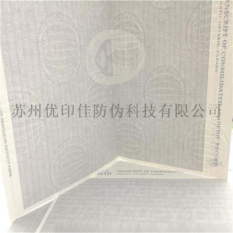 安全線浮水印證書  證書紙 纖維絲浮水印證書防僞紙張