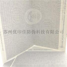 安全线水印证书证券证书纸 纤维丝水印证书防伪纸张