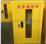 應急物資櫃|應急器材櫃|緊急器材櫃報價-武漢|合肥