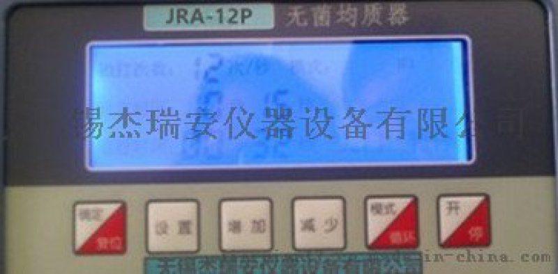 无菌均质器消毒型杰瑞安紫外灭菌型无菌均质器