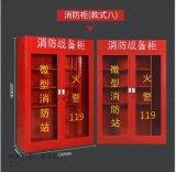 宏宝消防柜厂家|最全消防器材柜|定制各种消防安全柜