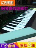 LED钢琴地砖灯脚踩发光灯网红钢琴感应灯