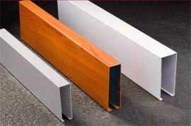 U型铝方通  厂家   工装铝扣板品牌打造