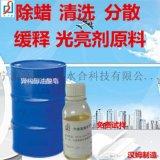 自从万能除蜡水加了异构醇油酸皂以后更好用