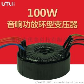 优美厂家现货供应环形变压器120W 220V转60V低频电源变压器