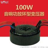 優美廠家現貨供應環形變壓器120W 220V轉60V低頻電源變壓器