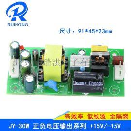 瑞洪电子 正负12V开关电源裸板30W 支持定制