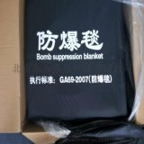 防爆毯, 机场防爆毯, 北京防爆毯
