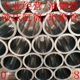 批发 液压缸筒 油缸筒 珩磨管 各种缸筒规格齐全
