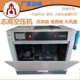 志高空压机2.7立方永磁变频螺杆静音工业小型气泵