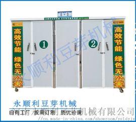 邓州全自动豆芽机生产厂家