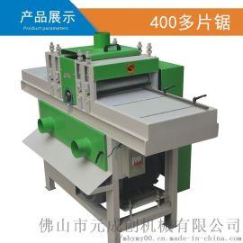 小型多片锯 木条加工机械 木工排锯机厂家