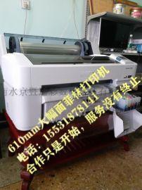 丝印制版菲林打印机菲林胶片输出机