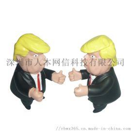 东莞工厂直供发泄恶搞捏捏乐搪胶公仔美国总统特朗普