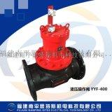 YYF-400液压操作阀