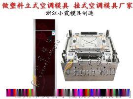 变频空调塑料壳模具公司