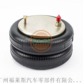 FLS-2B12-346 福莱斯橡胶减震气囊
