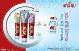 江西省云南白药牙膏系列产品厂家直销价格