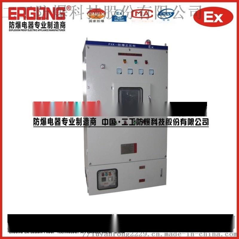 37KW不锈钢正压型防爆配电柜
