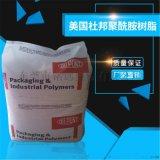 高强度PA66 加纤33%玻璃纤维增强原料