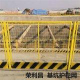 四川基坑防護欄,成都臨邊護欄,基坑護欄隔離