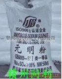 贛州元明粉、硫酸鈉、工業鹽