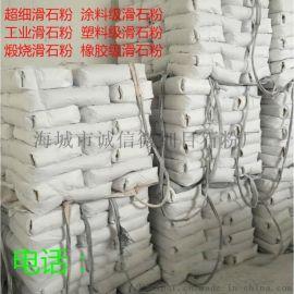 海城滑石粉 涂料滑石粉 塑料滑石粉