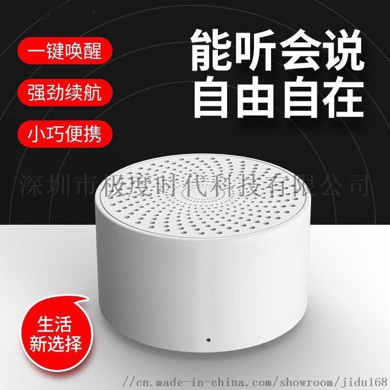 Ai语音蓝牙音箱 mini随声版便携式语音人工智能迷你音响厂家直销
