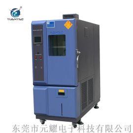 东莞恒温恒湿 408L恒温恒湿 高低温湿热试验箱
