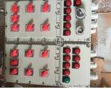 防爆照明(動力)配電箱6迴路廠家直銷