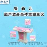 婴幼儿超声波身高体重测量仪 郑州上禾  身高体重仪