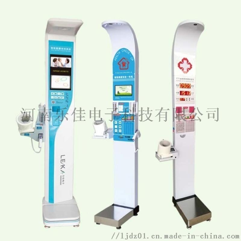 智能健康一体机HW-900B健康体检一体机