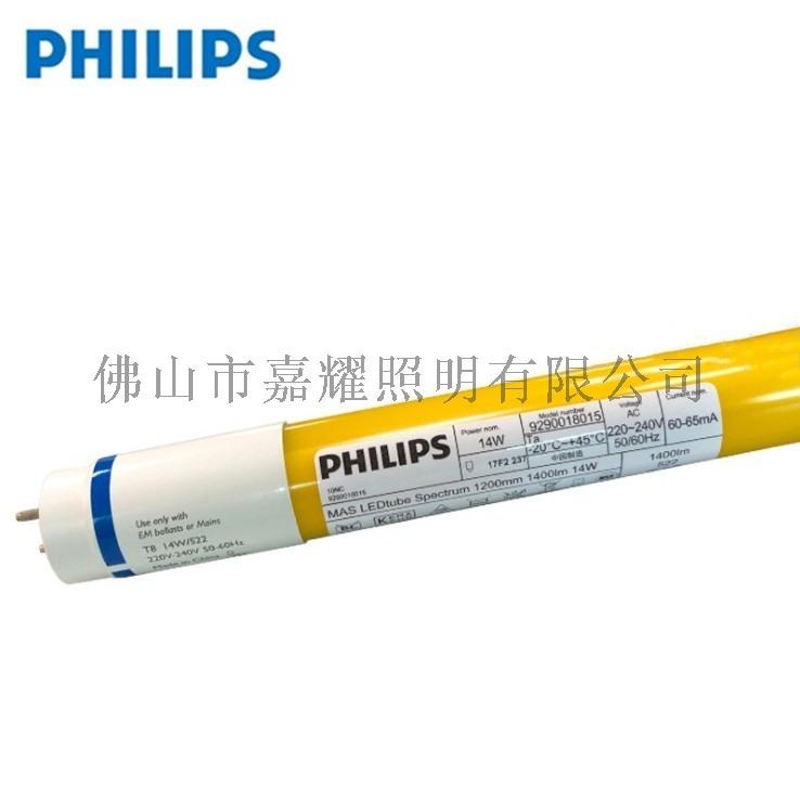 飛利浦黃光T814WLED燈管半導體工廠專用