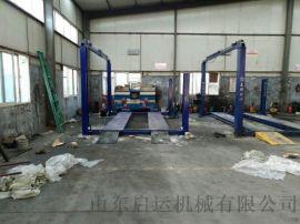 液压平台维修举升机汽车起重机徐州市启运举升机定制