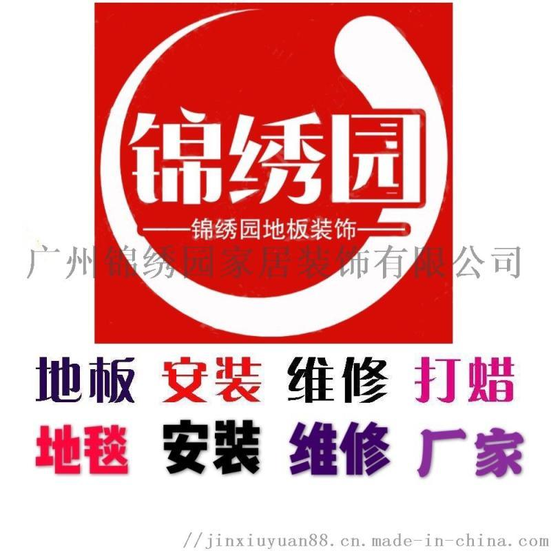 廣州木地板廠家-pvc鎖釦地板上門施工安裝