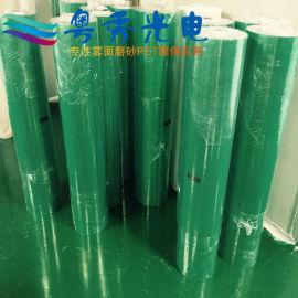 柯图泰V200 粗砂PET膜 粗砂聚酯薄膜