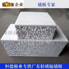 恒德轻质隔墙板 环保节能防火防水隔音