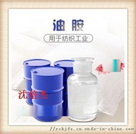 油胺 纺织染整助剂 整理剂 112-90-3