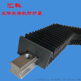 新型**风琴防护罩 风琴式导轨防护罩