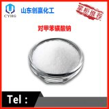 供应对甲苯磺酸钠4-甲苯磺酸钠白色粉状对甲苯磺酸钠