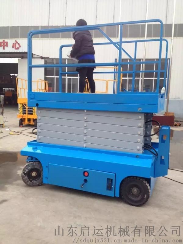 舉升設備登高梯廠家黃石市銷售剪叉自行平臺國產升降機
