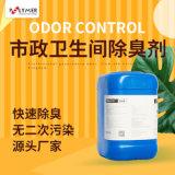 廁所除臭劑植物液除臭英國寶萊爾進口品牌