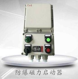 【隆业供应】非标移动式防爆配电箱