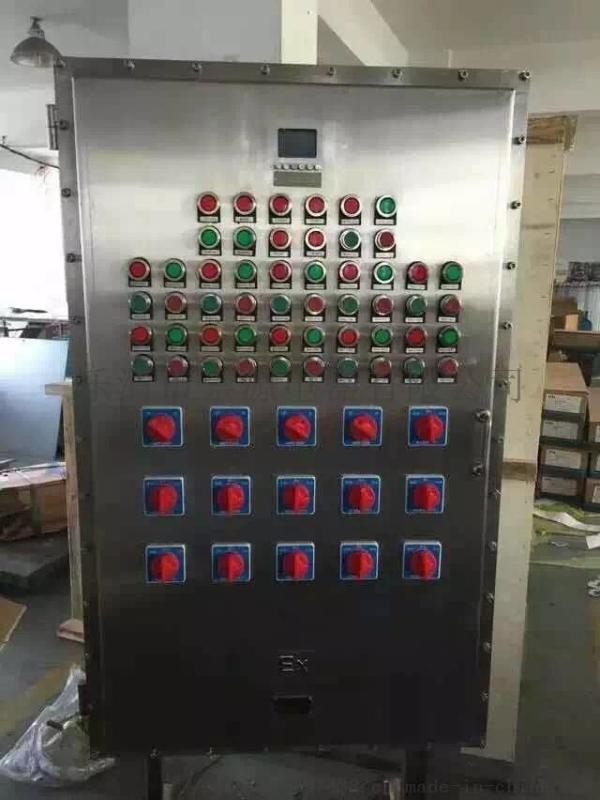 304不锈钢BXMD52防爆配电箱配电柜生产厂家