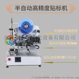 半自动高精度贴标机 东莞懿东YD202贴标机