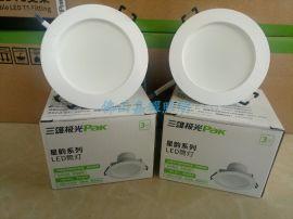 三雄PAK560145 3寸5W嵌入式LED筒灯