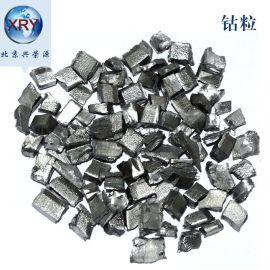 鈷粒,高純鈷粒,合金添加材料