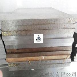供应东特大连DL166H预加硬不锈钢塑料模具钢