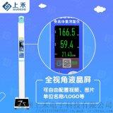 人體身高體重測量儀上禾SH-700G投幣